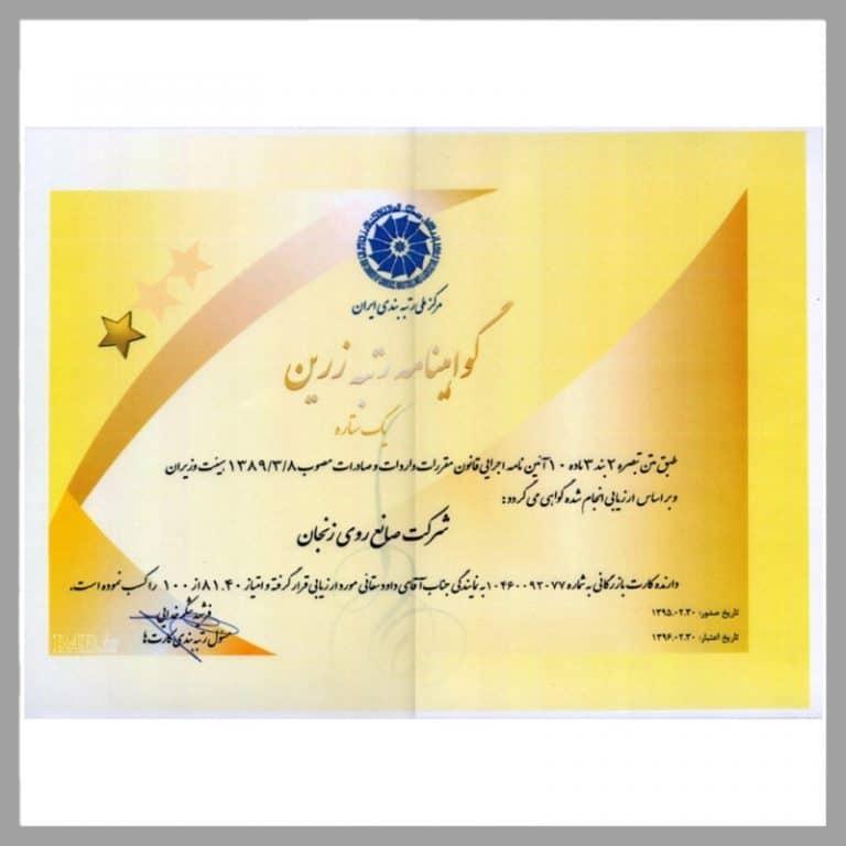 Altın derecelendirme sertifikası